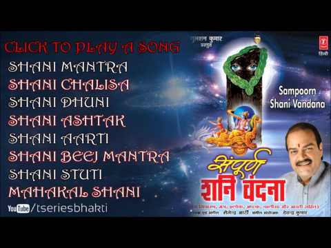 Sampoorna Shani Vandana By Shailendra Bhartti I Audio Song Juke...