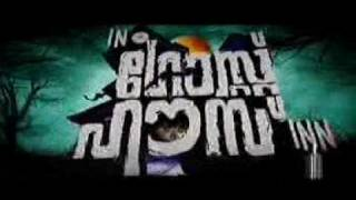 The Ghost - In Ghost House Inn -MALAYALAM FILM | TRAILOR  - First On Net
