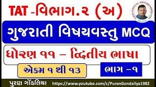 TAT વિભાગ.૨(અ) ધો.૧૧ ગુજરાતી વિષયવસ્તુ દ્વિતીય ભાષા MCQ |Gujarati Std.11 Second Language MCQ Part.1