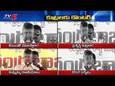 CM Chandrababu Fires on Central Govt & Opposition Parties Over Arrest Warrant Issue | TV5 News