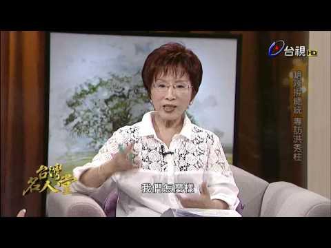 台灣-台灣名人堂-20150702 總統參選人_洪秀柱
