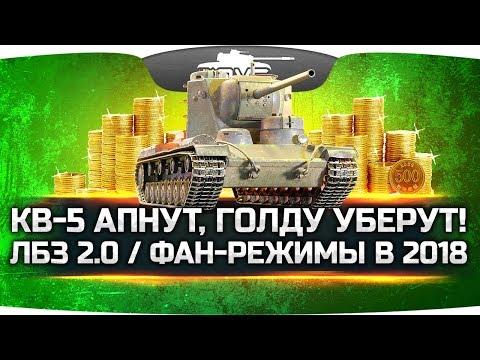 НОВОСТИ ИЗ WG — КВ-5 апают! ● Голду убирают! ● ЛБЗ 2.0 ● Фан-режимы в 2018