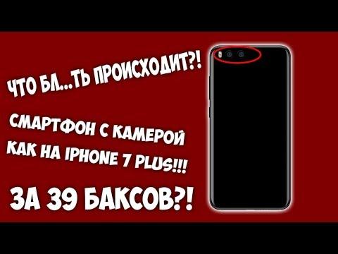 Купить самый дешевый телефон на алиэкспресс