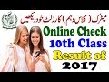 Matric Result 2018: Online Check Matric Result 2018 Of Pakistan Education Boards - 10th Class Result
