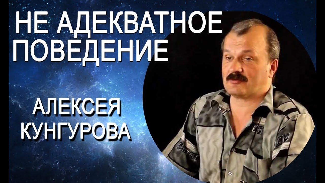 Ютуб кунгуров новое 2018