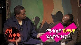 Yaze Leqeq – Jammy about METEC (Ethiopian comedy show)