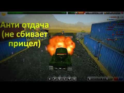 Как сделать спидхак на танках