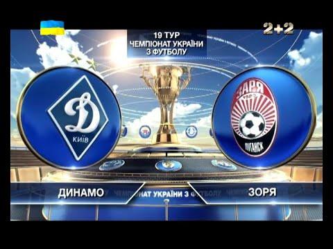 Динамо - Заря - 2:2. Видео матча