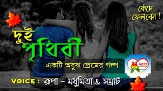 Dui Prithibi - দুই পৃথিবী | A Sad Love Story | Voice : Madhumuta ; Rupa & HD Samraat | Love Express