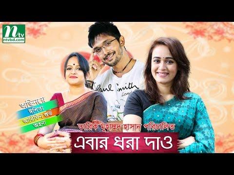 Bangla Natok: Ebar Dhora Dao| Arifin Shuvo, Ishita, Ohona, Shahiduzzaman Selim