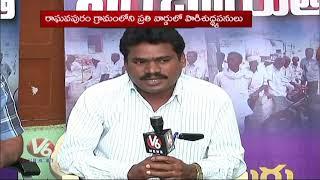 Raghavapuram Village | Special Discussion On Gram Panchayat Development | Mana Panchayati