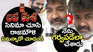 Rajamouli RESPONSE after watching NTR Jai Lava Kusa Movie | Jr NTR jai lava kusa