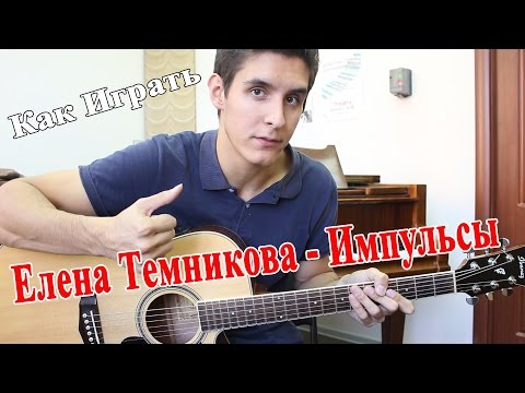 Разборы популярных песен на гитаре от Раиля Арсланова - 42 урока
