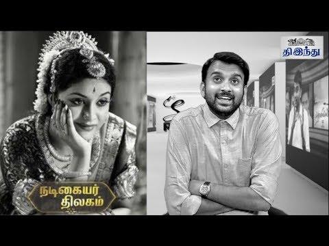 Mahanati Review   Nadigaiyar Thilagam Review   Keerthy Suresh   Dulquer   Samantha   Selfie Review