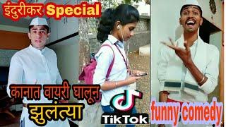 Indurikar Maharaj tik tok  funny comedy videos