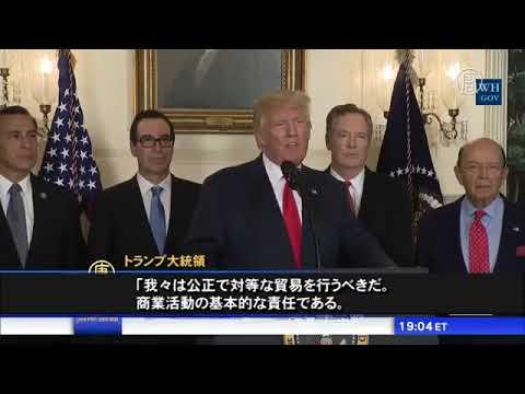 トランプ 中国による知的財産侵害の調査を命じる大統領令に署名
