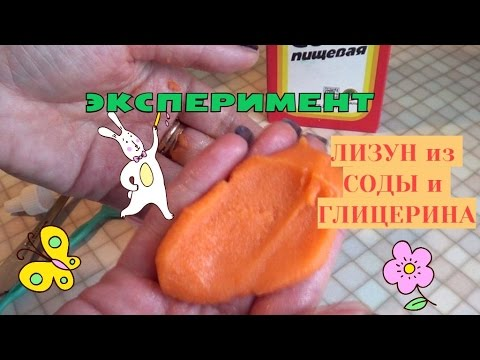 ЭКСПЕРИМЕНТ!!! ЛИЗУН из соды и глицеринаElena Matveeva