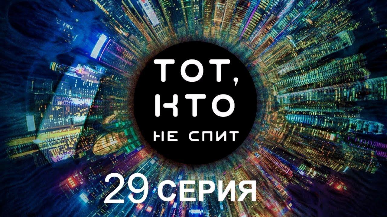 Тот, кто не спит - 29 серия   Интер