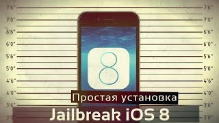 Как сделать Jailbreak iOS 8 / 8.1 на iPhone, iPad, iPod.