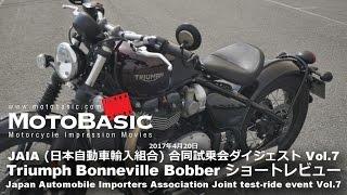 Bonneville Bobber (Triumph /2017) バイク試乗ショートインプレ・レビュー・JAIA合同試乗会ダイジェスト Vol.7 トライアンフ ボンネビル・ボバー