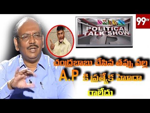 Political Talk Show With Senior Journalist Satish chandar On AP Special Status | 99 TV Telugu