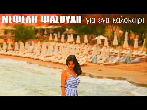 Νεφέλη Φασούλη - Για ένα καλοκαίρι - Official Music Video