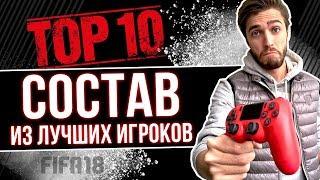 """FIFA 18: Состав из лучших игроков """"ТОП-10"""""""