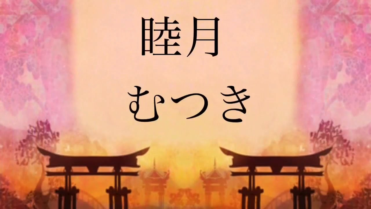 まゆこチャンネル 【旧暦】1月 睦月 (むつき)の由来 まゆこチャンネル  【旧暦】1月 睦月