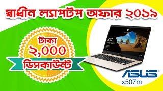 স্বাধীন ল্যাপটপ মেলা ২০১৯ ।। Best Laptops Under Budget ।। Asus Laptops Review।আসুস X507M -Mehedi 360
