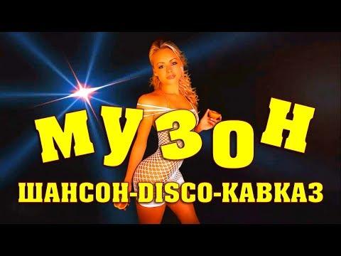 ШИКАРНЫЕ РУССКИЕ ПЕСНИ - ШАНСОН-DISCO-КАВКАЗ | 2018