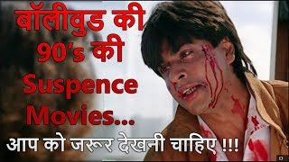 Bollywood Best 90's Suspense Thriller Movies (Part 4) In Hindi | Movies Adiicst |