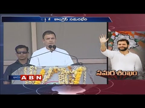 Congress Chief Rahul Gandhi Praja Garjana Sabha in Kamareddy  | ABN Telugu