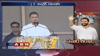 Congress Chief Rahul Gandhi Praja Garjana Sabha in Kamareddy