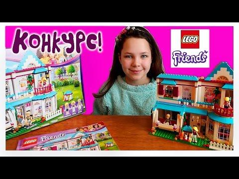 Конкурс от LEGO Friends Обзор набора Дом Стефани