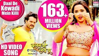 Daal De Kewadi Mein Killi    Khesari Lal Yadav, Kajal Raghwani ,Priyanka Singh   HD VIDEO 2019