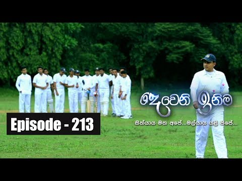 Deweni Inima | Episode 213 29th  November 2017
