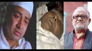 নায়ক রাজ রাজ্জাকের মৃত্যুতে কাদলেন শাকিব খান ! Bangla Hit Showbiz News