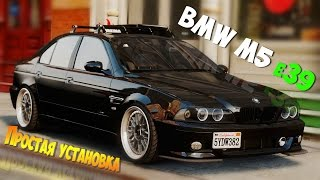 ГТА 5 - Установка модов BMW M5 e39 [GTA V/ГТА 5 + Native Trainer] install cars