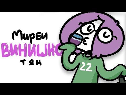 Нарисуй Мирби: Винишко-тян