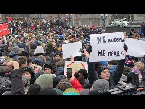 Москва митинг 28 января 2018 г.
