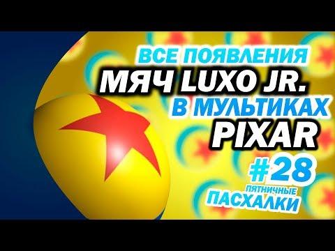 Мяч Люксо в мультфильмах Pixar | Пятничные пасхалки с Муви Маус #28 | Movie Mouse
