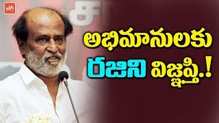Super Star Rajinikanth Appeal to his Fans | #Rajinikanth | Tamil Politics News