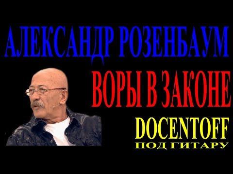 Александр Розенбаум - Воры в законе (Docentoff. Вариант исполнения песни Александра Розенбаума)