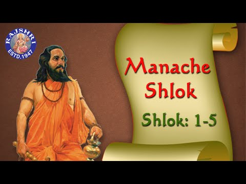 Shri Manache Shlok With Lyrics || Shlok 1 - 5 || Marathi Meditation...