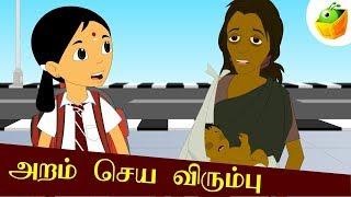 Arram Seiya Verumbu - Avvaiyar Aathichchudi Kathaigal - Animated / Cartoon Stories For Kids