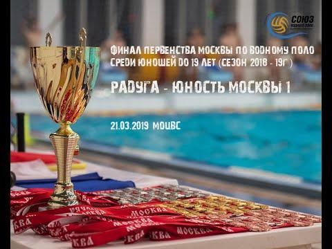 Финал ПМосквы по водному поло среди юношей до 19 лет сезон 2018 -19. Радуга - Юность Москвы 1