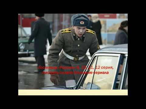 Гостиница Россия 9,  10, 11, 12 серия, смотреть онлайн Описание сериала! Анонс! Премера