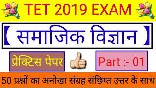 TET EXAM 2019 सामाजिक विज्ञान प्रेक्टिस पेपर part :- 01