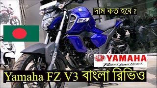Yamaha FZ V3 ABS বাংলা রিভিও, Specifications, Price, Walkaround, Review