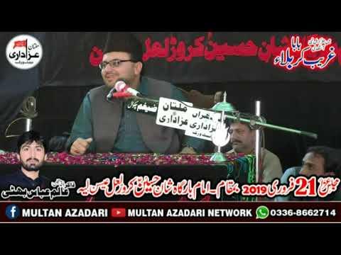 Allama Syed Baqir Ali Naqvi I 21 Feb 2019 | YadGar Masaib I Jalsa Zakir Alam Abbas Bhatti